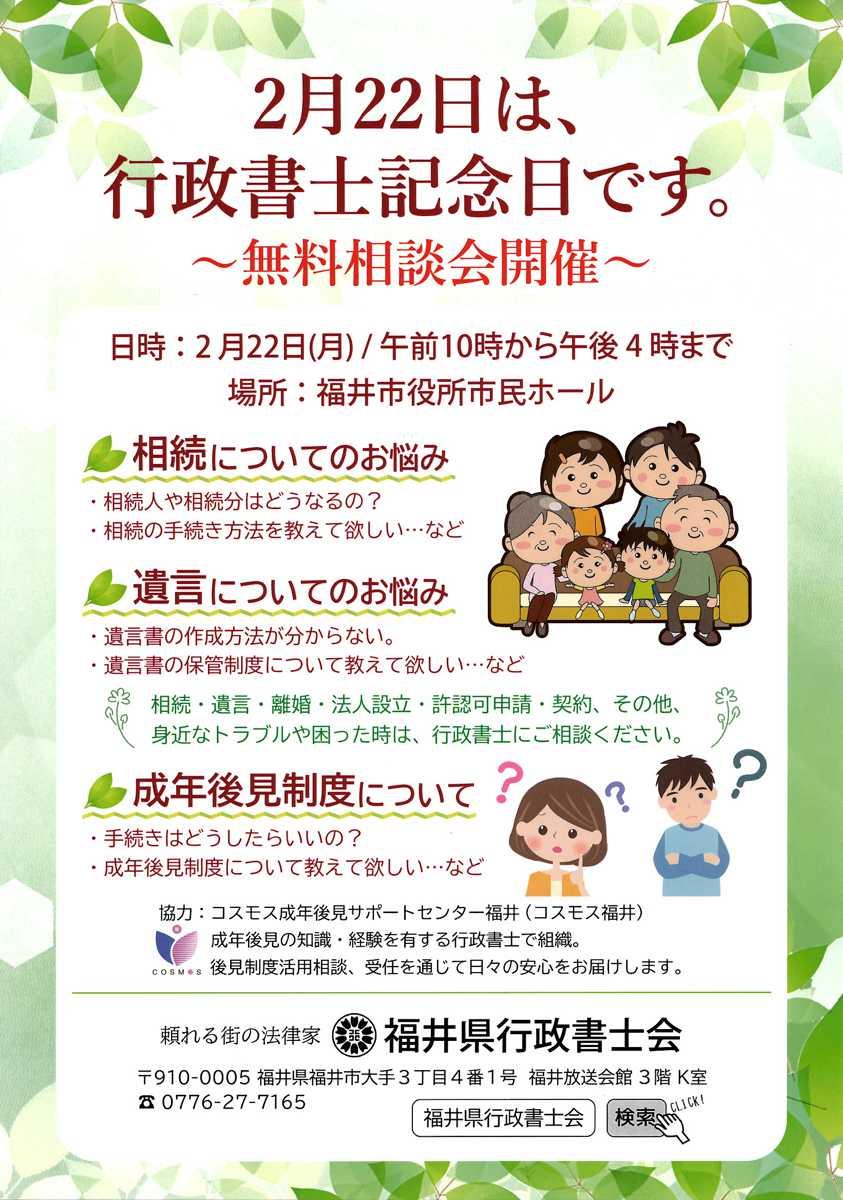行政書士記念日福井県無料相談会2021チラシ