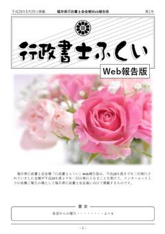 行政書士ふくいweb001号