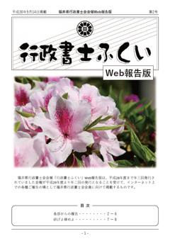 行政書士ふくいweb002号
