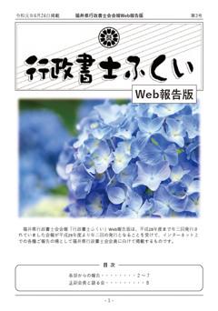行政書士ふくいweb003号