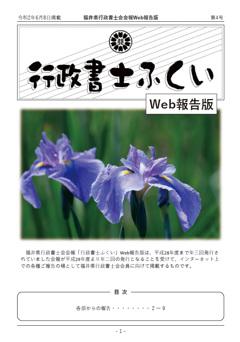 行政書士ふくいweb004号