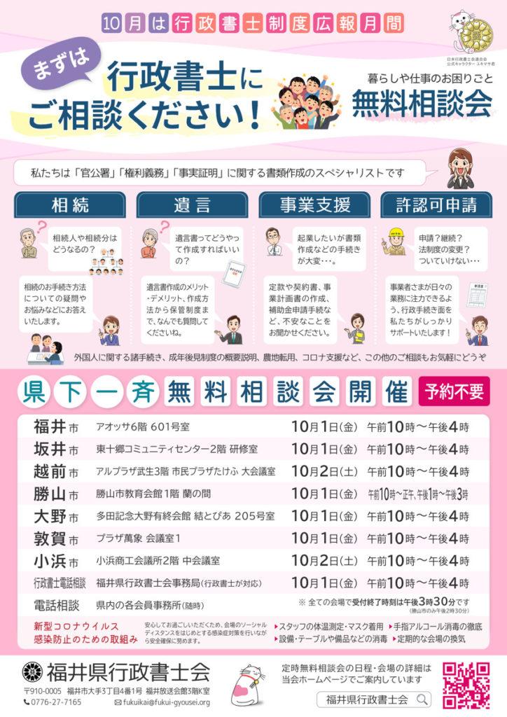 令和3年(2021)行政書士制度広報月間 無料相談会のお知らせ