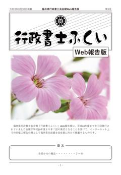 行政書士ふくいweb005号