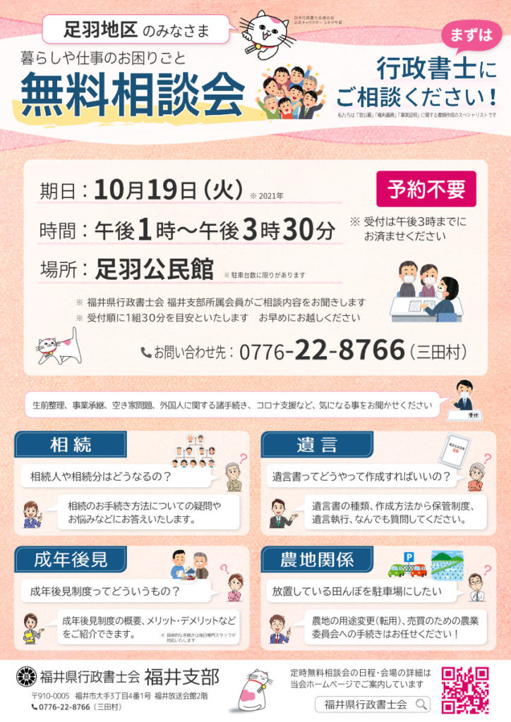 公民館相談会チラシ2021_足羽公民館