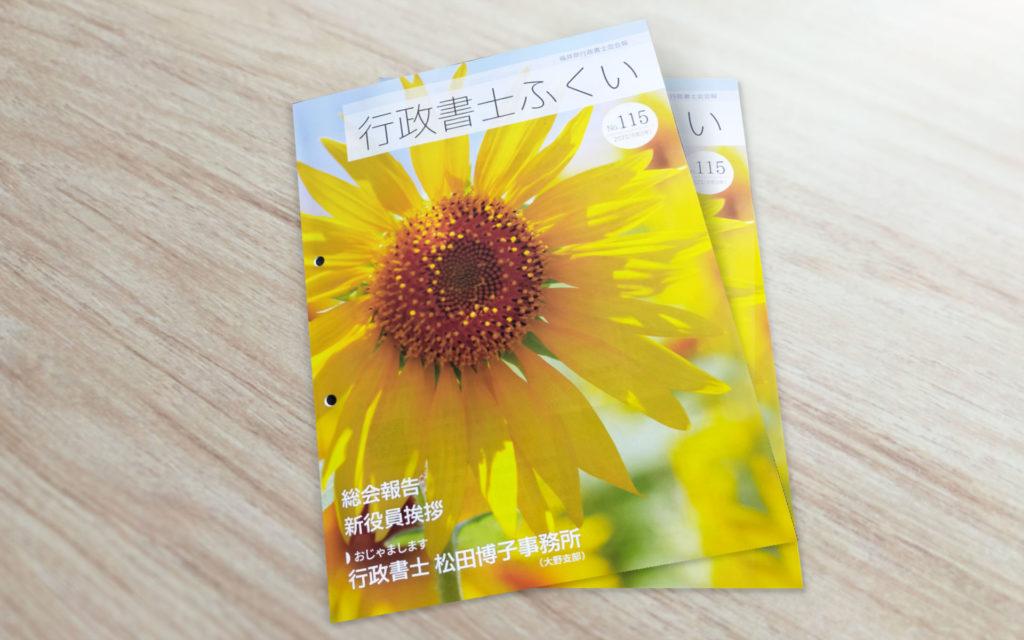 福井県行政書士会会報誌115号